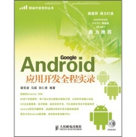 Android应用开发全程实录