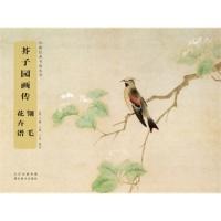 翎毛花卉谱-芥子园画传王概9787539475769