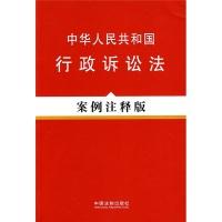 中华人民共和国行政诉讼法(案例注释版)