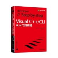 【正版现货】VisualC++/CLI从入门到精通(美)坦普曼