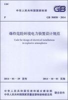 爆炸危险环境电力装置设计规范GB50058-2014