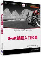 移动开发经典丛书:Swift编程入门经典