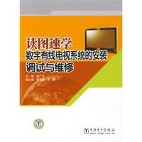 读图速学数字有线电视系统的安装、调试与维修