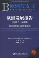 欧洲蓝皮书·欧洲发展报告(2012-2013):欧洲债务危机的多重影响(2013版)