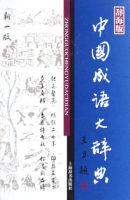 汉语工具书大系·中国成语大辞典(新一版)