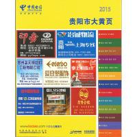 全新正版2015贵阳黄页2015贵阳大黄页电话号簿中国电信发行