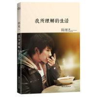 我所理解的生活韩寒小说文学书籍