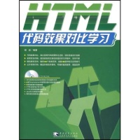 HTML代码效果对比学习(附光盘)