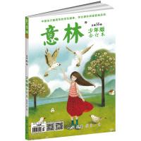 意林(少年版合订本2015年10-12总第五十五卷)