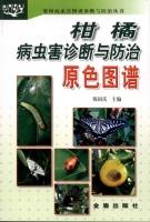 柑橘病虫害诊断与防治原色图谱科技社会科学书籍