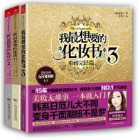 正版我最想要的化妆书1+2+3套装全3册韩边惠玉韩边惠玉时尚套装书书籍