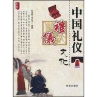 中国礼仪文化