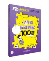 沸腾英语:小升初阅读理解100篇(附MP3光盘1张)