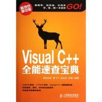 VisualC++全能速查宝典/程序员掌中宝曹飞飞//赵永发//朱晓正版书籍计算机