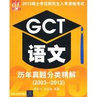 2013硕士学位研究生入学资格考试:GCT语文历年真题分类精解(2003-2012)