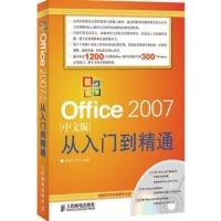 Office2007中文版从入门到精通(附DVD光盘1张)