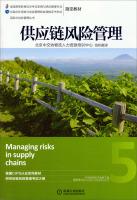 采购与供应管理丛书:供应链风险管理