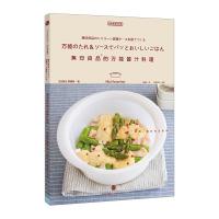 【中信出版社】无印良品的万能酱汁料理