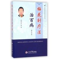 梅花针疗法治百病-第5版