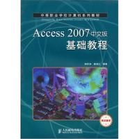 Access2007中文版基础教程