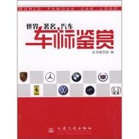 世界著名汽车车标鉴赏
