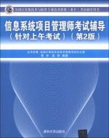 信息系统项目管理师考试辅导(针对上午考试)(第2版)
