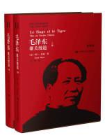 国外毛泽东研究译丛·毛泽东:雄关漫道(套装上下册)(典藏本)