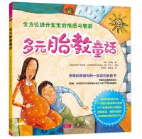 多元胎教童话(附光盘)