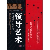 领导艺术:一门可操作的学问