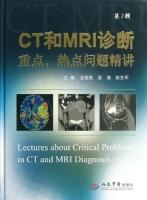 CT和MRI诊断重点热点问题精讲(2)全冠民等编医学书籍
