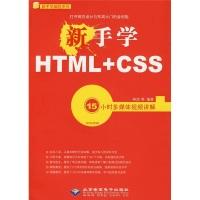 新手学HTML+CSS(附光盘1张)