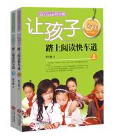 让孩子踏上阅读快车道(最新版套装上下册)