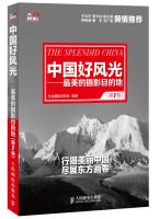 中国好风光:最美的摄影目的地(第1卷)