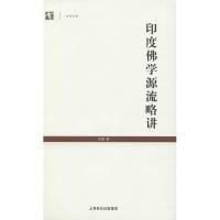 印度佛学源流略讲吕澂哲学宗教与术数书籍