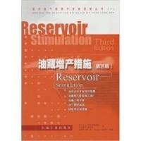 油藏增产措施(第三版)张宝平译石油工业出版社