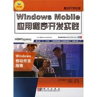 移动开发专家:WindowsMobile应用程序开发实践