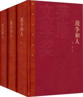 茅盾文学奖获奖作品全集战争和人(套装1-3册)