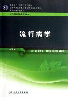 流行病学(附光盘供预防医学类专业用第7版全国高等学校教材)