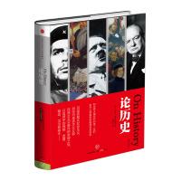 【中信出版社】论历史