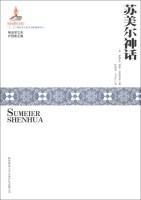 神话学文库:苏美尔神话