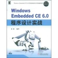 WindowsEmbeddedCE6.0程序设计实战