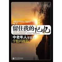 留住我的记忆:中老年人零基础学数码摄影(全彩)
