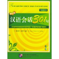 汉语会话301句(上)(第3版)(英汉注释)