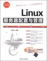 Linux服务器配置与管理(附DVD光盘1张)