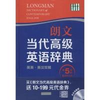 朗文当代高级英语辞典英英英汉双解(第5版全文光盘版)英语与其他外语辞典与工具书