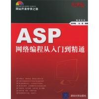 网站开发非常之旅系列:ASP网络编程从入门到精通(珍藏版)(附光盘)