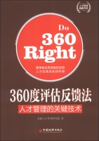 人才管理典藏书系·360度评估反馈法:人才管理的关键技术