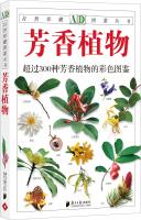 自然珍藏图鉴丛书:芳香植物
