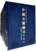 中国古籍总目(套装全26册)