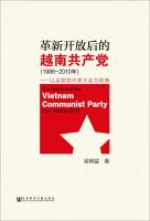 革新开放后的越南共产党(1986~2010年):以全国党代表大会为视角